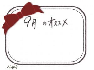 9月のHP制作に使える大人可愛いオススメの手書き文字と角丸の二重線のフレームのフリー素材