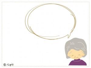 敬老の日のフレーム:おばあちゃんと吹出しと破線の枠の大人可愛いイラストのフリー素材;640×480pix