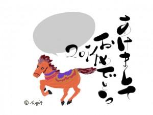 毛筆風のあけましておめでとうの手描き文字と馬のイラストと吹出しのフリー素材:640×480pix