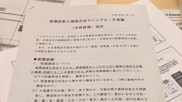 大田区木造住宅耐震診断士の講習会が開かれました。平成30年2月20日ふ