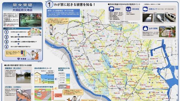 大田区洪水ハザードマップ 2018年版