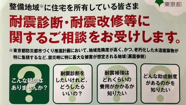 【東京都・整備地域耐震化アドバイザー制度】
