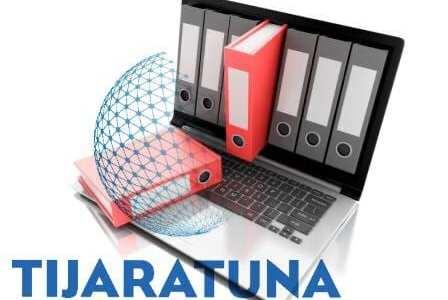 الإدارة الالكترونية