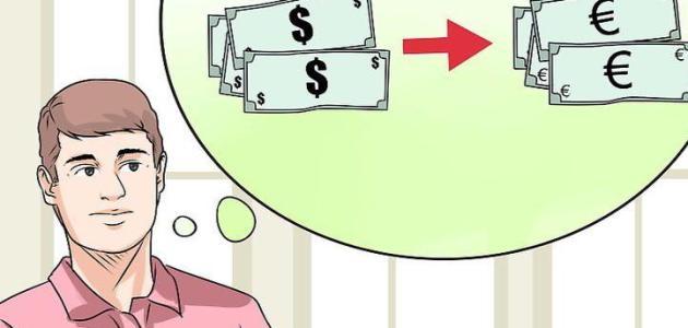 كيف طريقة حساب أسعار الصرف