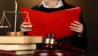 تعريف و تبسيط القانون المدني