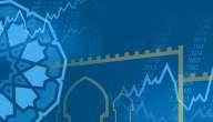 كيف استثمر الأموال في البنوك الإسلاميّة