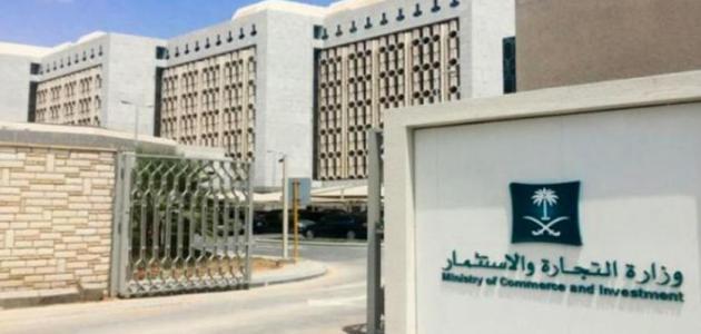 إستخراج سجل صناعي في مملكة السّعودية