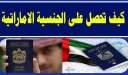 شروط الحصول على الجنسية الإماراتية والفئات المستهدفة