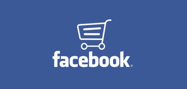 كيفية عرض المنتجات بشكل الصحيح على الفيسبوك