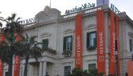 فتح حساب في بنك اسكندرية ومزايا المقدمه للعملاء