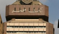 كيفية فتح حساب في بنك مصر والمستندات المطلوبة
