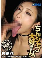 ちんシャブ大好き女 神納花(管野しずか)