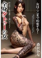 全身タトゥーの女 森沢かな(飯岡かなこ)