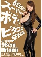 スーパーボディ×ピタコス SPECIAL Hitomi(田中瞳)