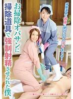 お掃除オバサンに掃除道具で強制射精させられた僕 柳田やよい 北川千尋 春希ゆきの 本庄瞳