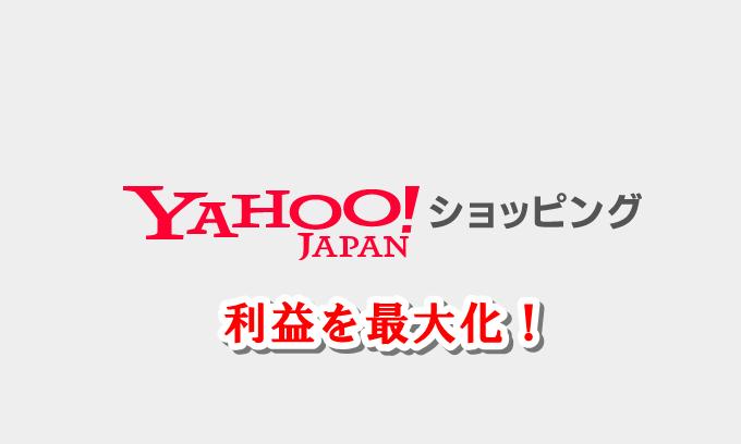電脳せどりで利益最大化!Yahoo!ショッピングで仕入れるためのリサーチは?