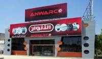 شركة الأنوار لصناعة الأدوات الكهربائية والمنزلية   دمشق