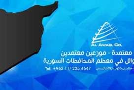 شركة الأوائل Awael Company   دمشق