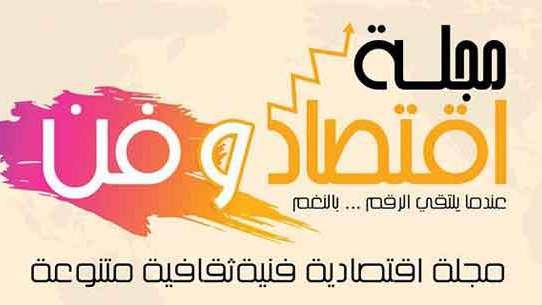 مجلة اقتصاد وفن  دمشق