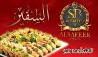 مطبخ وحلويات السفير    دمشق