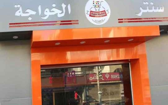 سنتر الخواجة  حمص