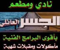 مطعم ونادي الجسر العائلي  دمشق