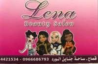 Lena beauty salon  دمشق
