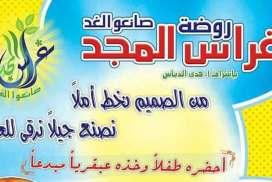 روضة غراس المجد  قدسيا دمشق