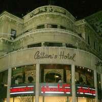 Cattan's Hotel  دمشق