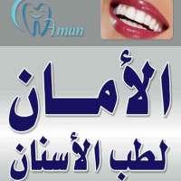 اﻷمان لطب اﻷسنان   دمشق