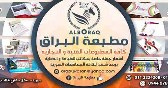 مطبعة البراق  دمشق