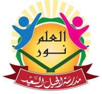 مدرسة الجيل السعيد الخاصة    دمشق