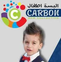 CARBON ألبسة أطفال     حلب