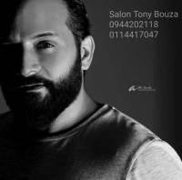 Salon Tony Bouza    دمشق