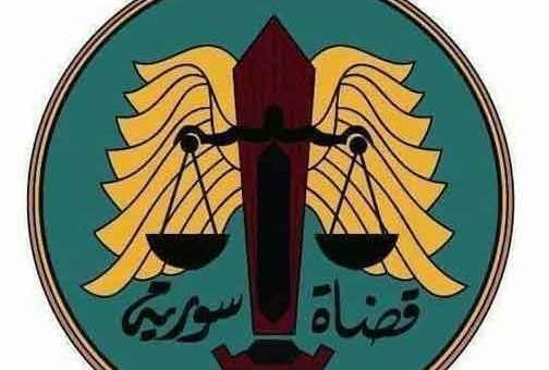 وزارة العدل السورية      دمشق
