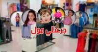 جرعتلي مول ازياء ابو فادي الجرعتلي      سلمية   حماه