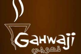 قهوجي Gahwaji   دمشق