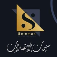 سليمان للاتصالات   صافيتا  طرطوس