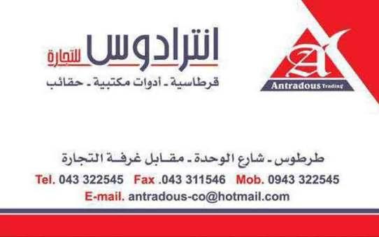Antradous Trading انترادوس للتجارة  طرطوس