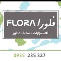 Flora  اكسسوارات هدايا عطور  طرطوس
