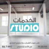 استديو الخدمات على صوت الشبابfm  دمشق