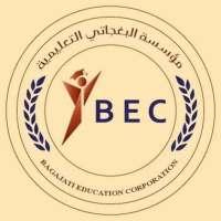 مؤسسة البغجاتي التعليمية وشركاه   دمشق