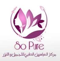 So Pure مركز العباسيين الطبي للتجميل والليزر Amc   دمشق