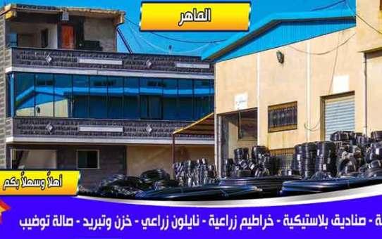 مؤسسه الماهر للصناعة والتجارة   درعا