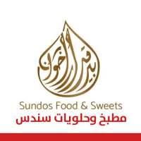 مطبخ وحلويات سندس  دمشق