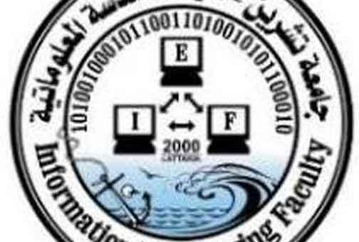 كلية الهندسة المعلوماتية جامعة تشرين  اللاذقية