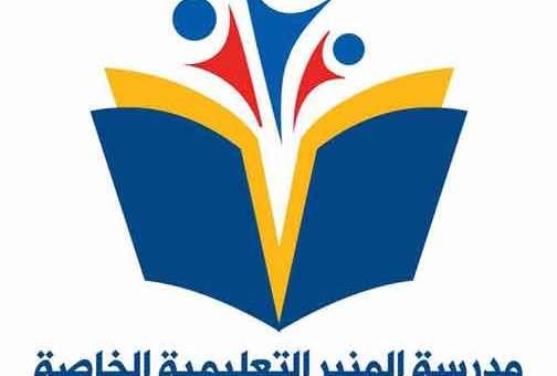 Al Mounir School مدرسة المنير  اللاذقية