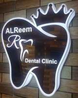 Al Reem Dental Clinic  دمشق