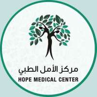Hope Medical Center  السويداء