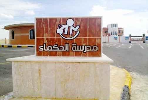 مدرسة الحكماء الخاصة  حماه